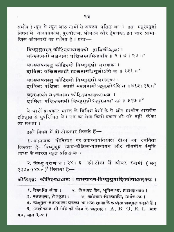 nirukta-shastram