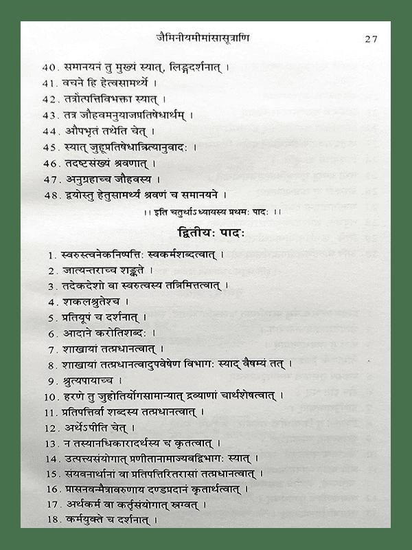shaddarshansutrasangrah