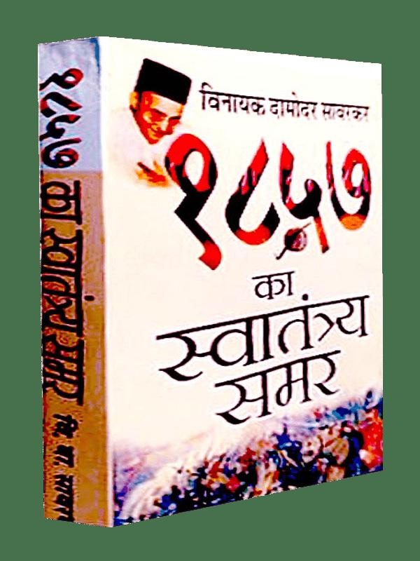 1857 Ka Swatantrya Samar