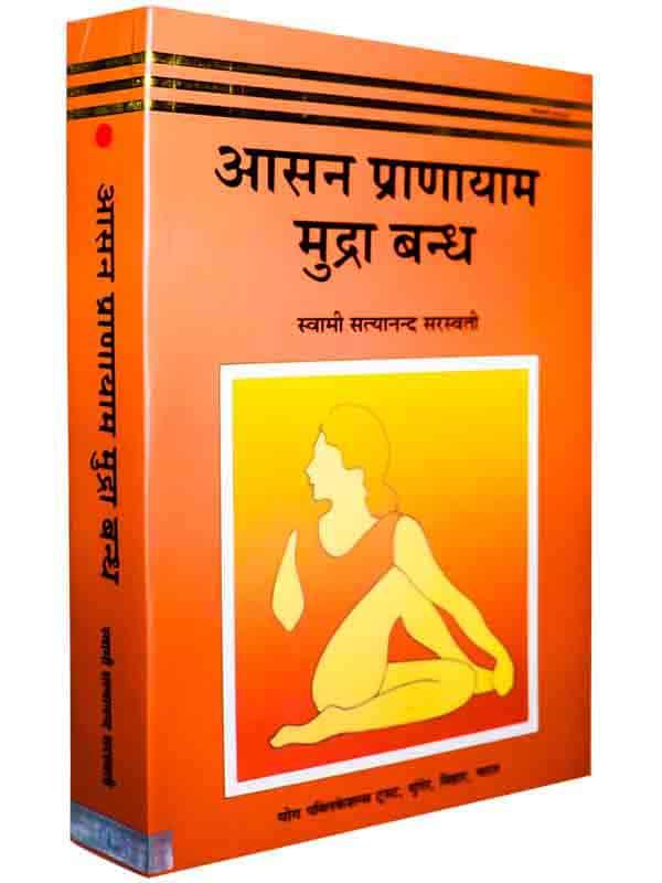 Aasan Pranayam Mudra Bandh