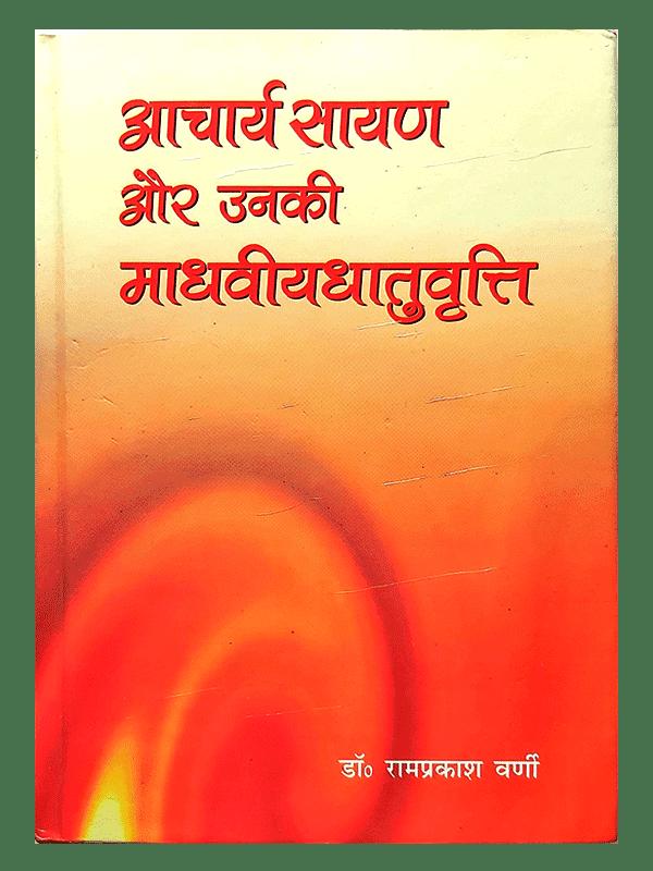 Acharya Sayan Aur Unki Madhaviydhatuvrutti