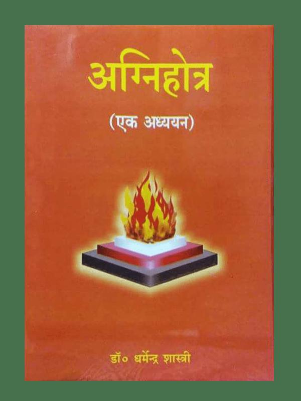 Agnihotra (Ek Adhyayan)