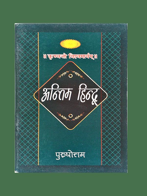 Antim Hindu