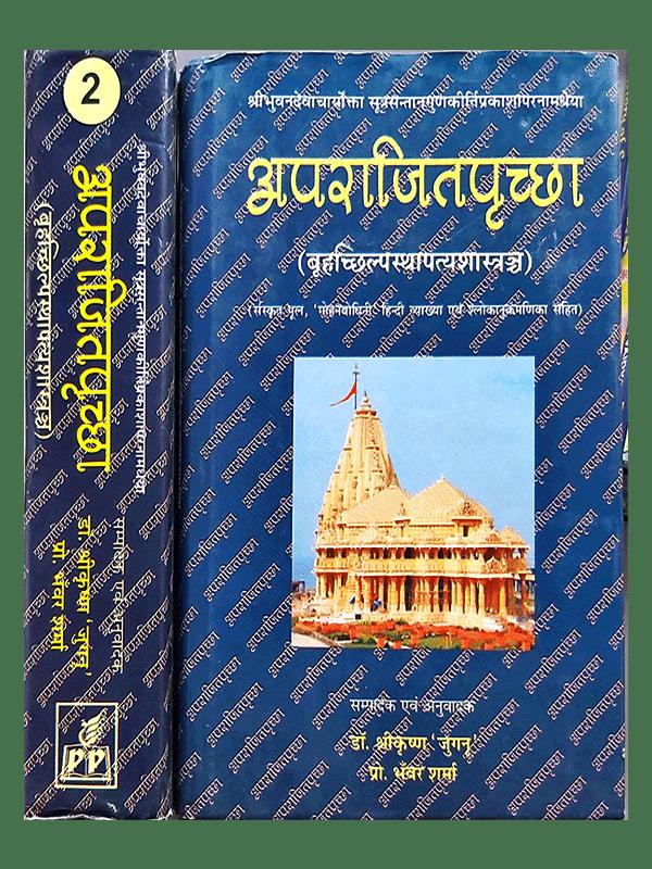 Aparajitpricchha (set of 2 vol.)
