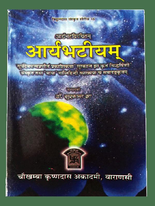 Aryabhatiyam