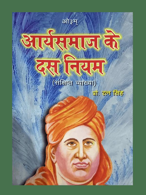 Aryasamaj Ke Das Niyam (Sankshipta Vyakhya)