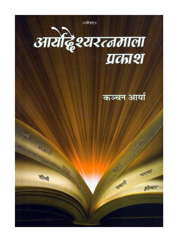 Aryoddeshyaratnamala Prakash