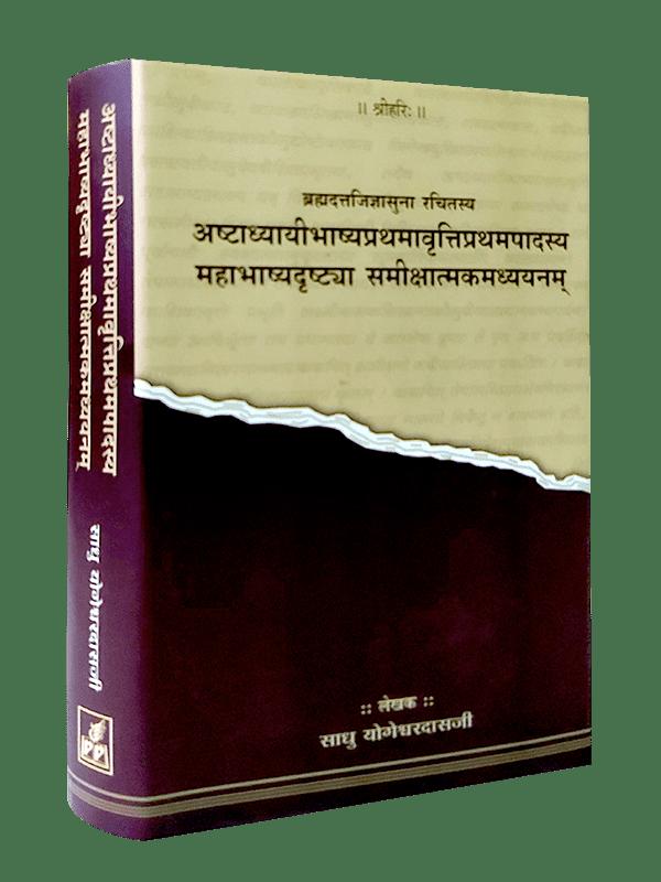 Ashtadhyayi Bhashya - Samikshatmak Adhyayanam