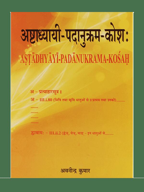 Ashtadhyayi Padanukram Kosha