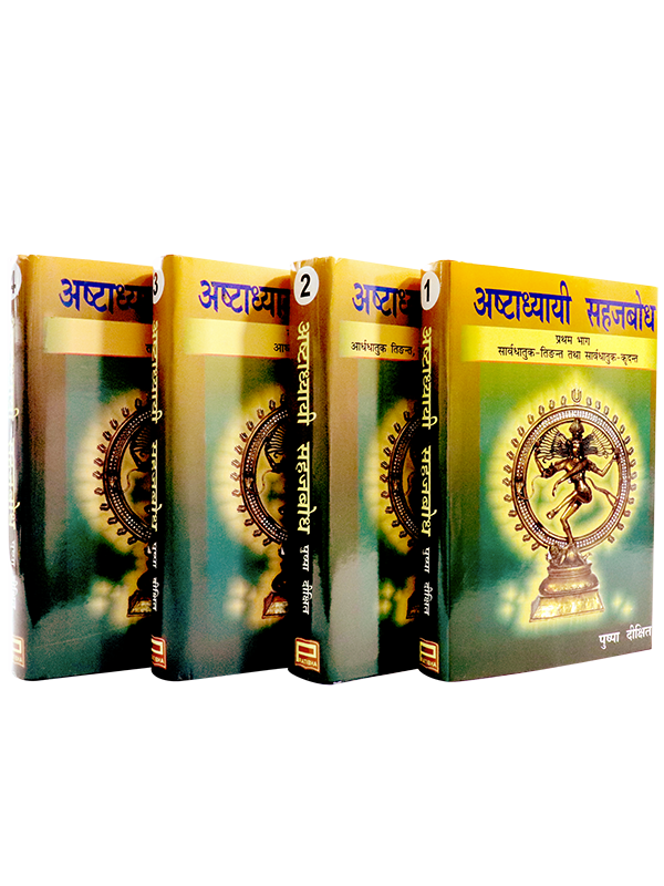 Ashtadhyayi Sahajbodh (6 Volumes)