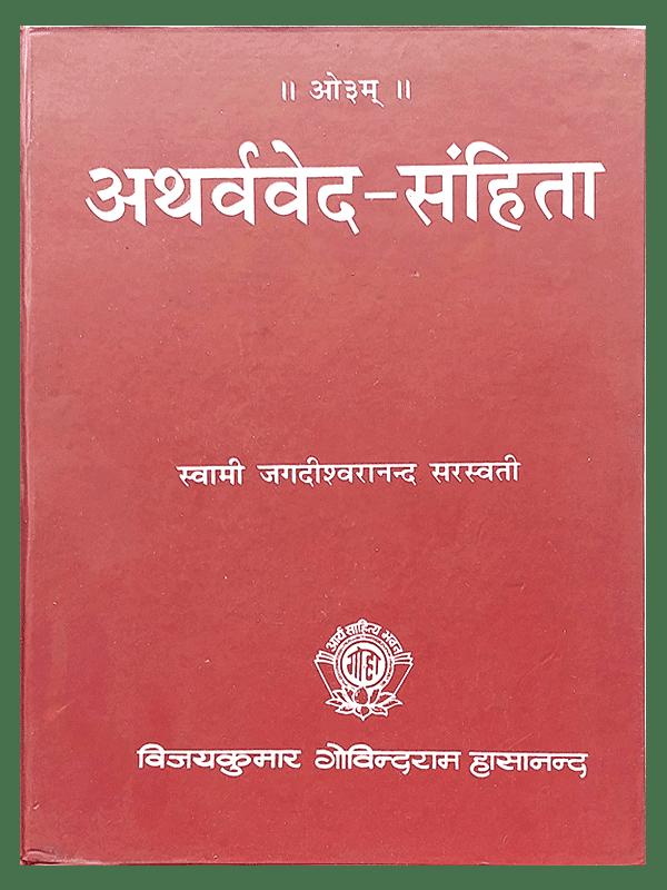 Atharvaved Samhita