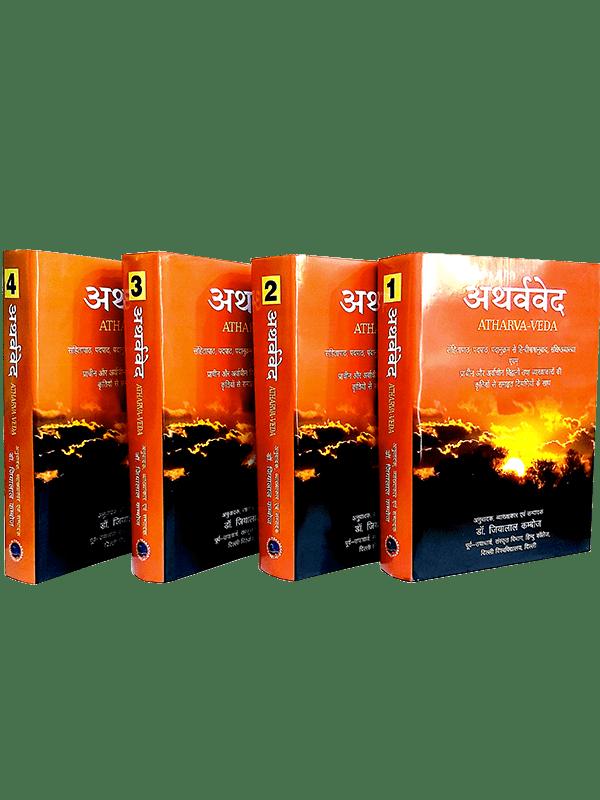 atharvaveda-4-volumes