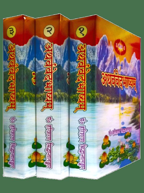 atharvavedbhashyam-set-of-3-vol