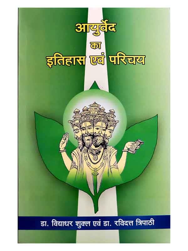 Ayurved ka Itihas Aur Parichay