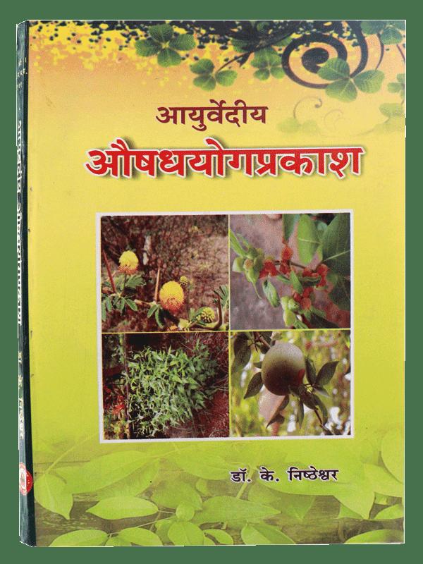 ayurvediya-aushadha-yoga-prakasha