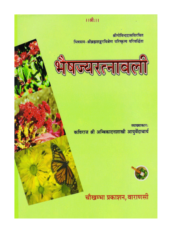 Bhaishajya Ratnawali