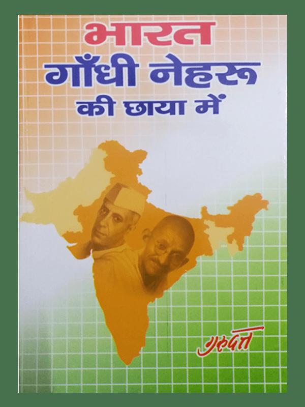 Bharat Gandhi Nehru Ki Chhaya Men