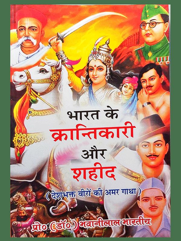 Bharat ke Krantikari Aur shahid