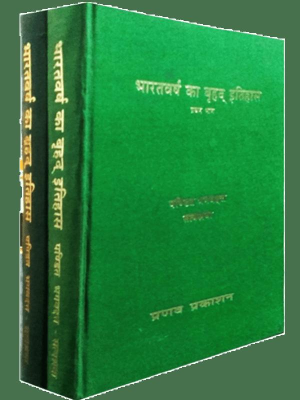 Bharatvarsh Ka Brihda Itihas