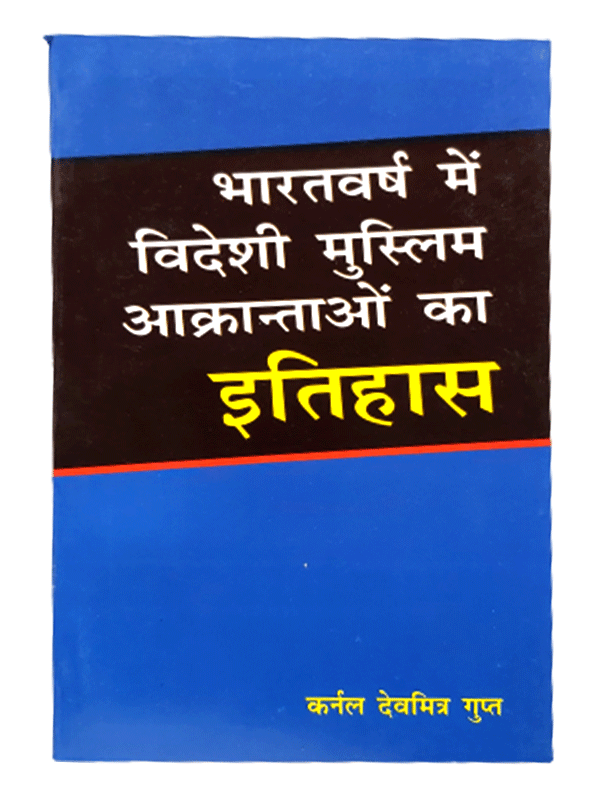 Bharatvarsha men Videshi Muslim Akrantaon ka Itihas