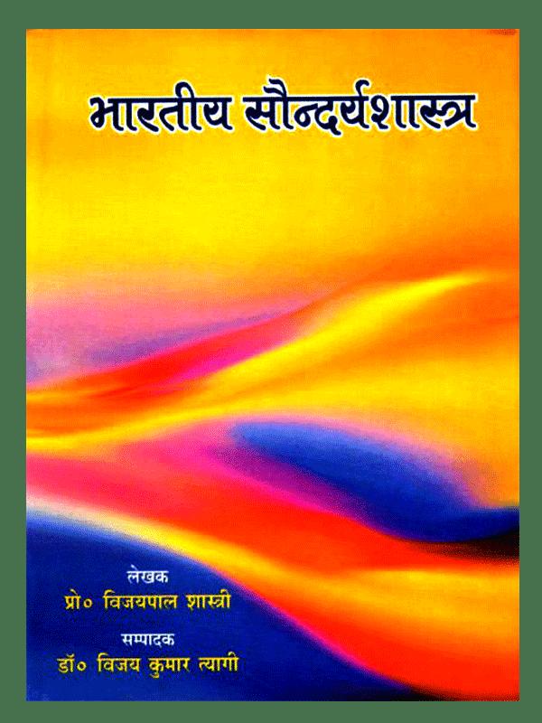 Bhartiy Soundarya Shastra