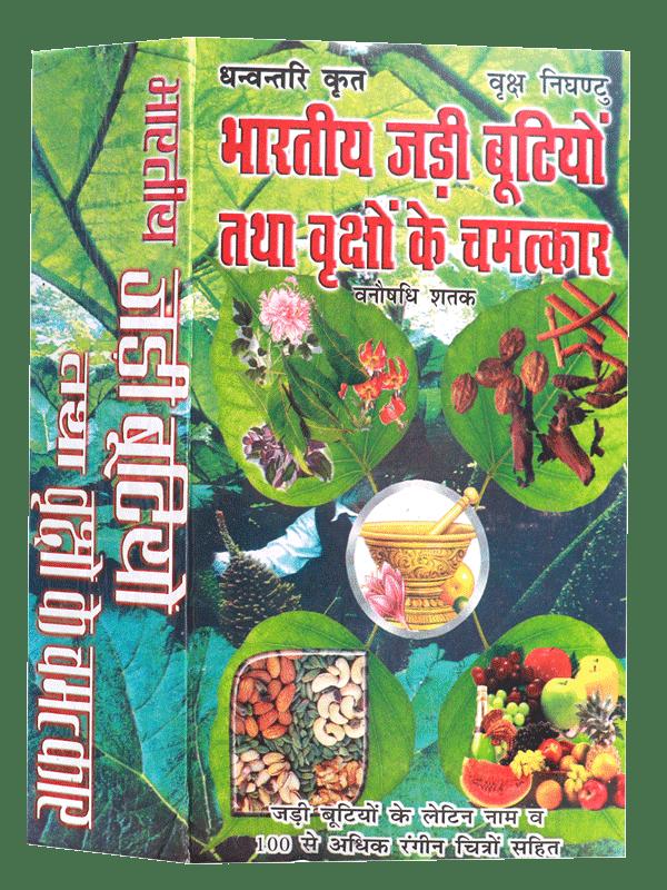 bhartiya-jadi-butiyon-tatha-vrikshon-ke-chamatkar