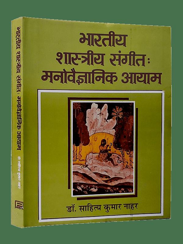 Bhartiya Shastriya Sangeet : Manovaigyanik Ayam