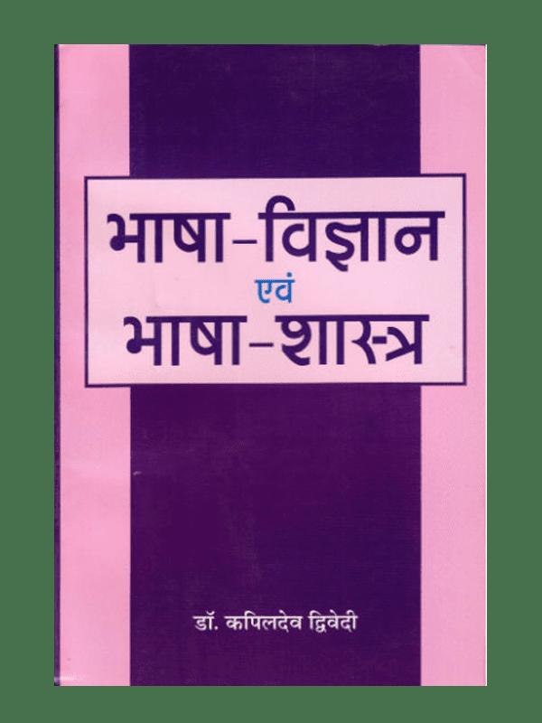 Bhasha Vigyan evm Bhasha Shastra