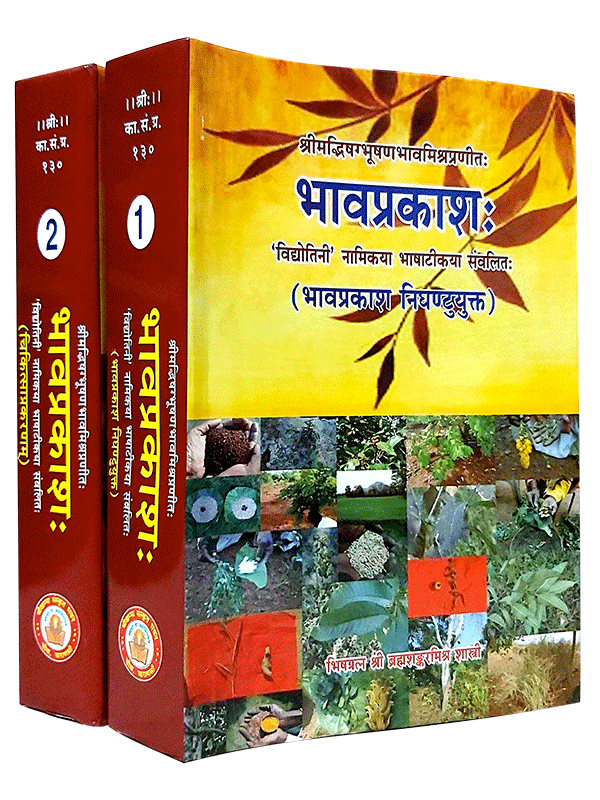 Bhavprakash