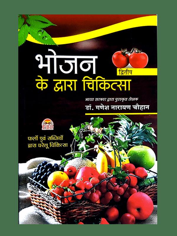 Bhojan ke Dwara Chikitsa