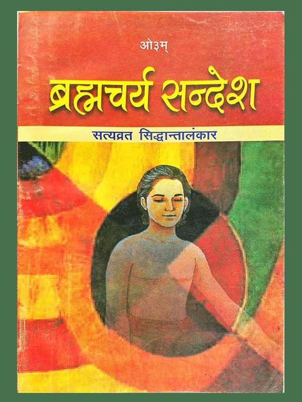 Brahmacharya Sandesh