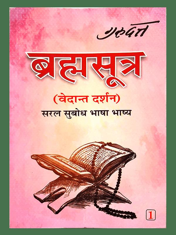 brahmasutra-vedant-darshan-2-volume