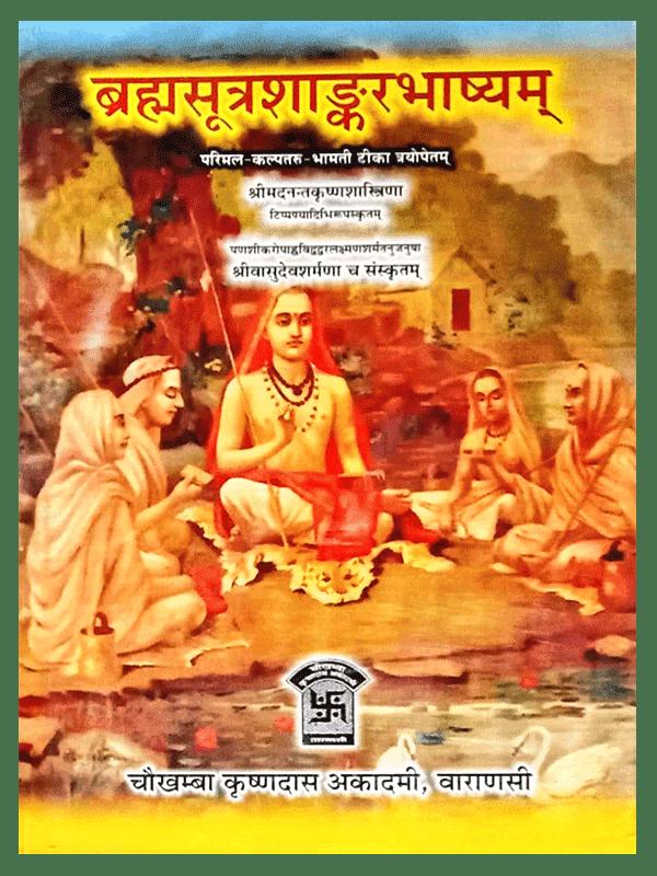 Brahmasutrashankarbhashya