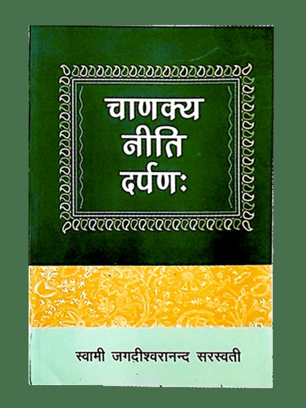 Chanakya-Niti-Darpana