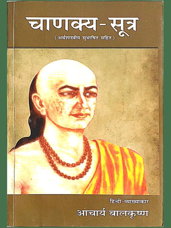 Chankya  Sutra