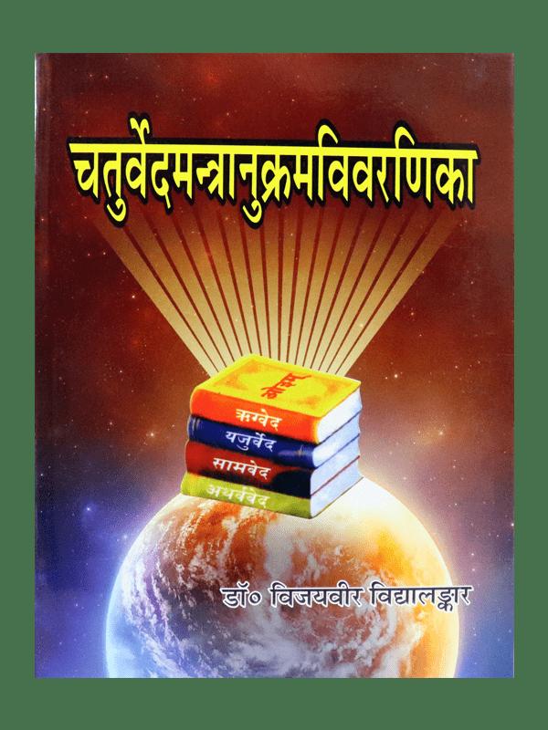 Chaturveda Mantranukram Vivaranika