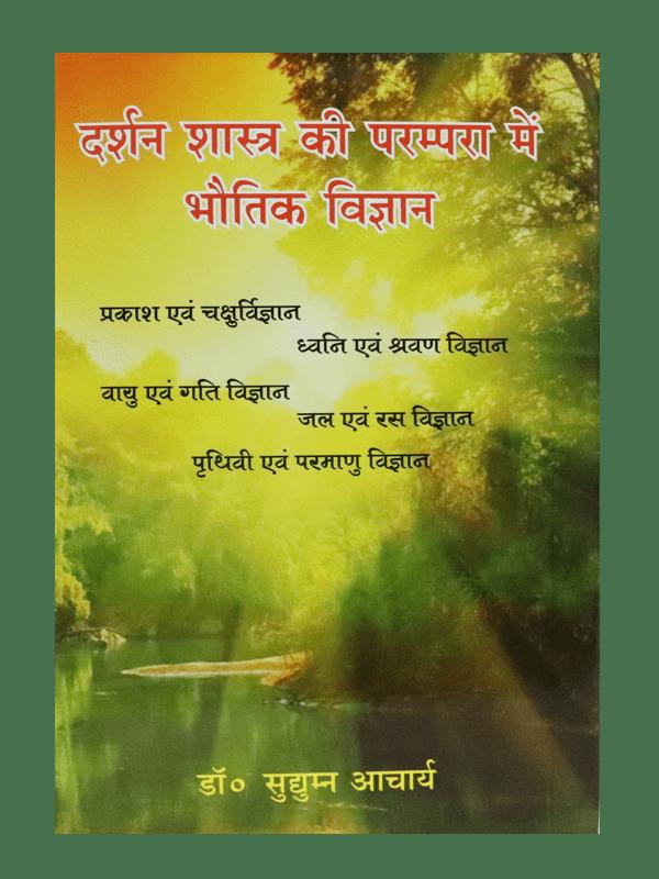 Darshan Shastra Ki Parmpara Men Bhautik Vigyan