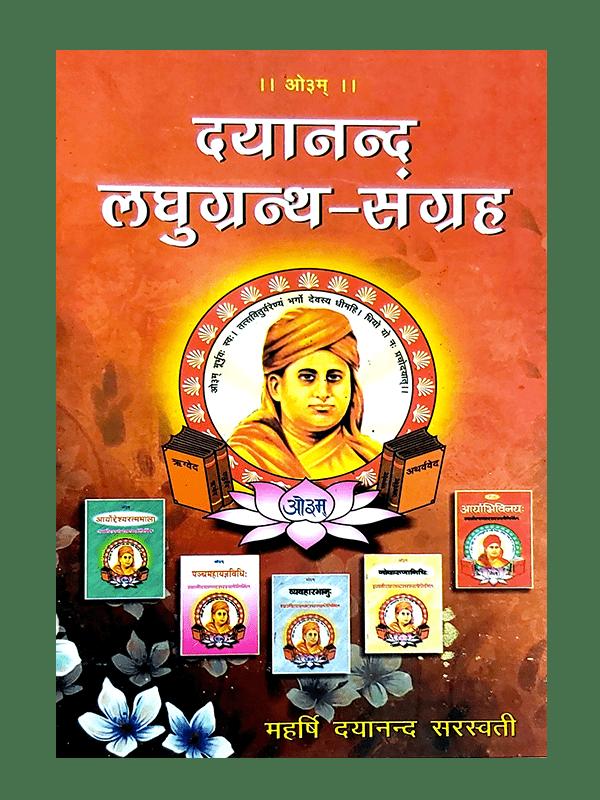 Dayanand Laghugranth Sangrah