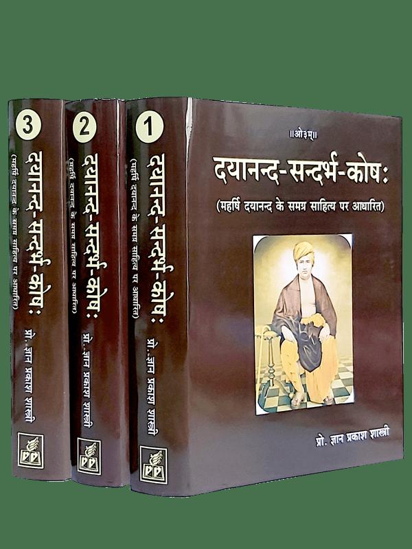 Dayanand Sandarbh Kosh