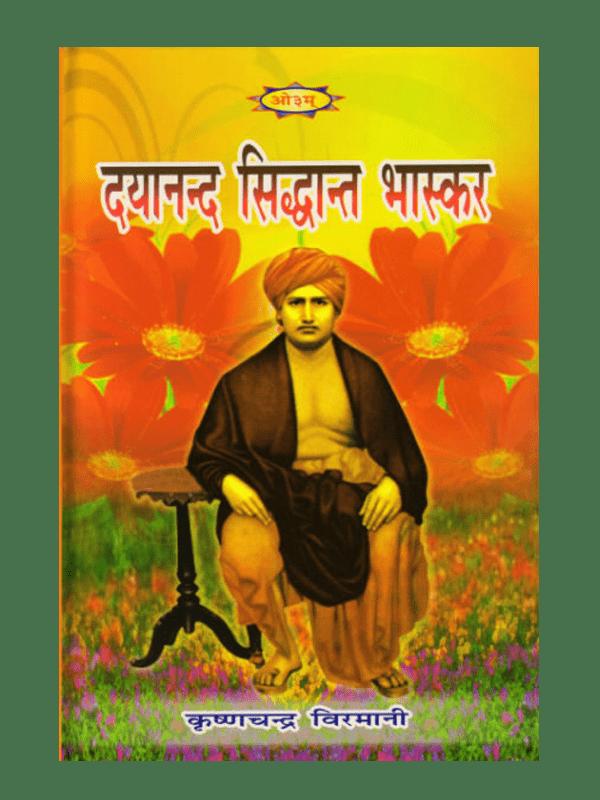 Dayanand Siddhant Bhaskar
