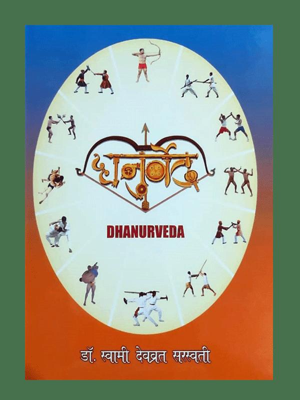 Dhanurveda