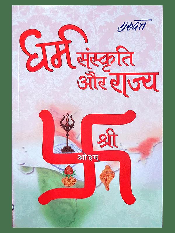 dharm-sanskruti-aur-rajya