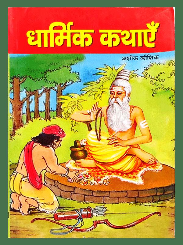 Dharmik Kathayen