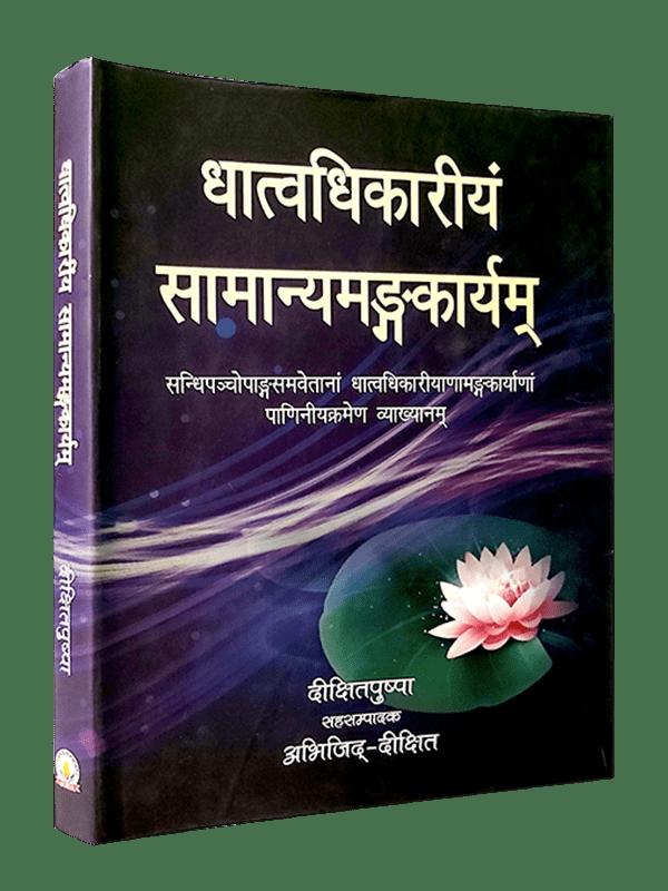 Dhatvadhikariyam Samanyamangakaryam