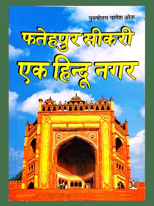 Fatehpur Sikri Ek HINDU Nagar