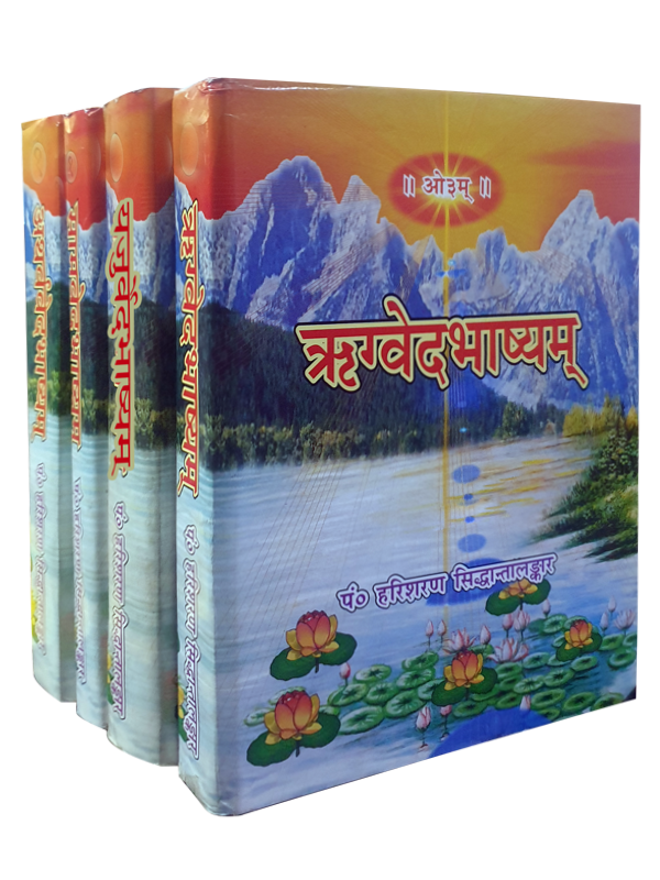 Four Vedas (14 Volumes)