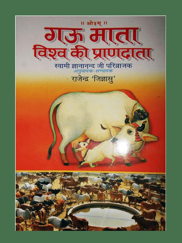 Gaoo Mata - Vishva ki Prandata