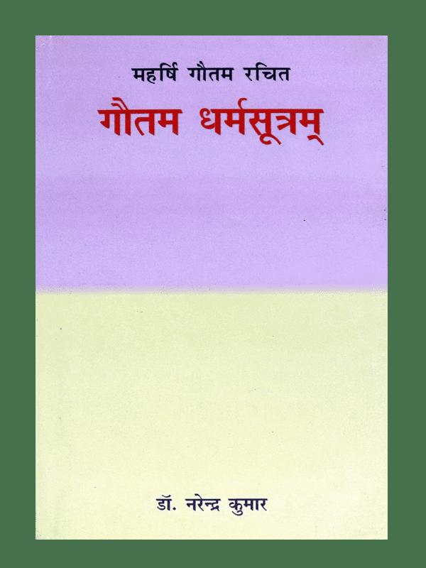 Gautam Dharmasutram