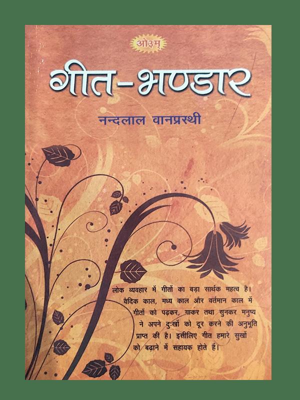 Geet Bhandar