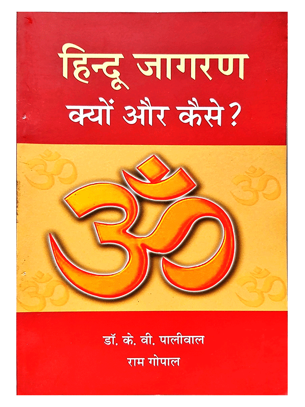 Hindu Jagran Kyon Aur Kaise ?